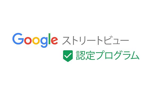 Googleストリートビューのプロフォトグラファーに認定されました。