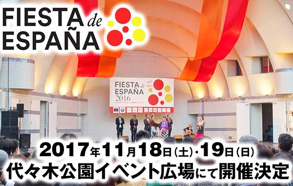 スペインフェスティバル2017に参加致します。