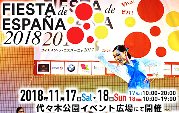 スペインフェスティバル2018に参加致します。
