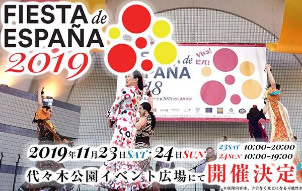 スペインフェスティバル2019に参加致します。